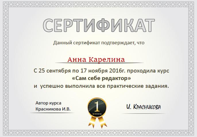 сертификат редактор