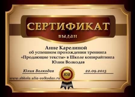 сертификат продающие тексты