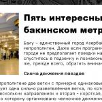 информационная и познавательная статья о бакинском метрополитене