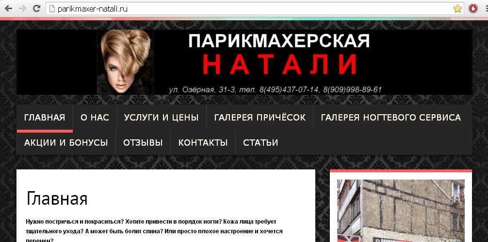 """Главная страница сайта парикмахерской """"Натали"""""""