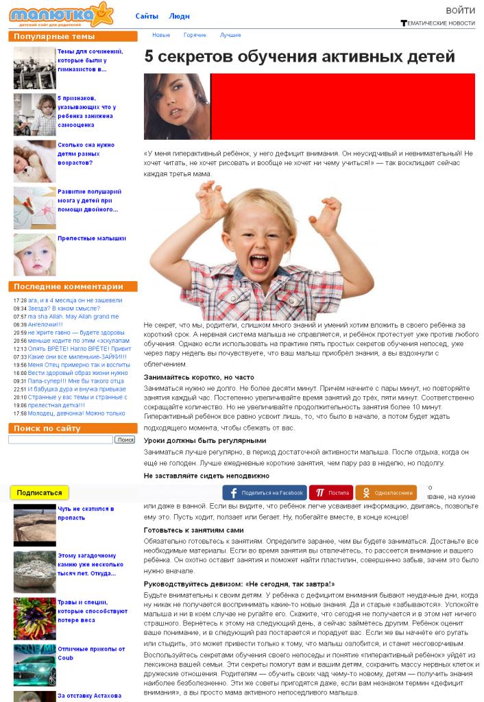 5_секретов_обучения_активных_детей_Малютка_-_2016-07-03_17.37.56