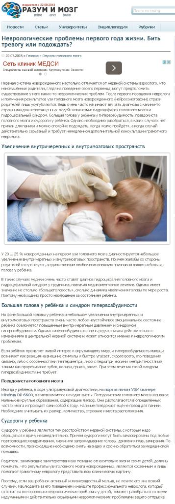 Неврологические_проблемы_у_детей_Разум_и_мозг_-_2015-07-23_20.54.00