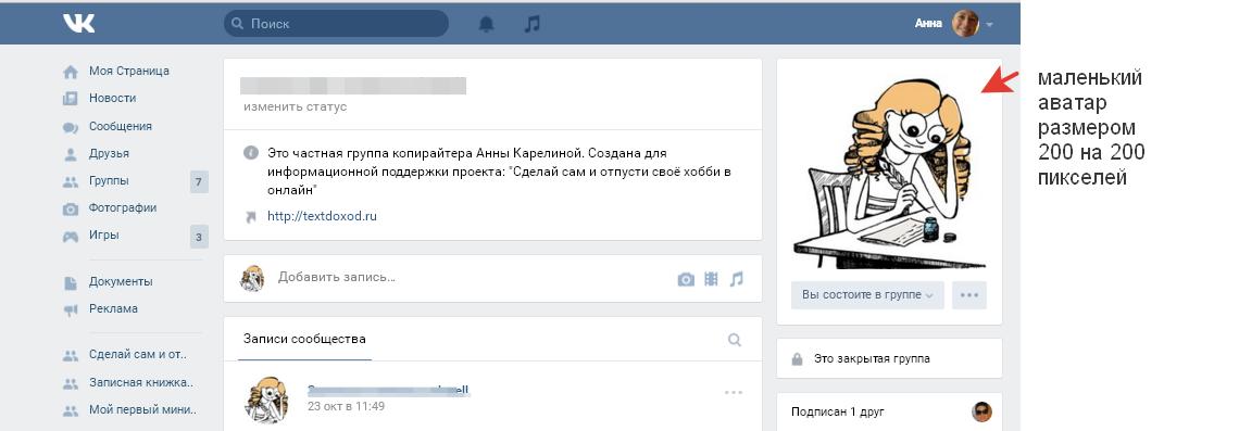 Вебсайт ВКонтакте - неудачный пример