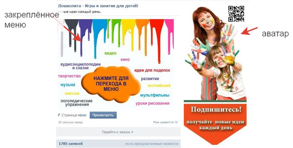 Вебсайт ВКонтакте - удачный пример