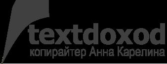 Сайт копирайтера Анны Карелиной. Пишу тексты на заказ  Logo