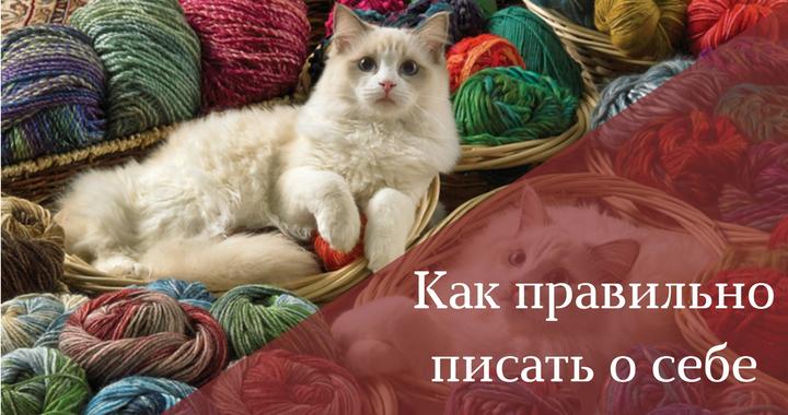 как правильно писать посты о себе рукодельницам ВКонтакте