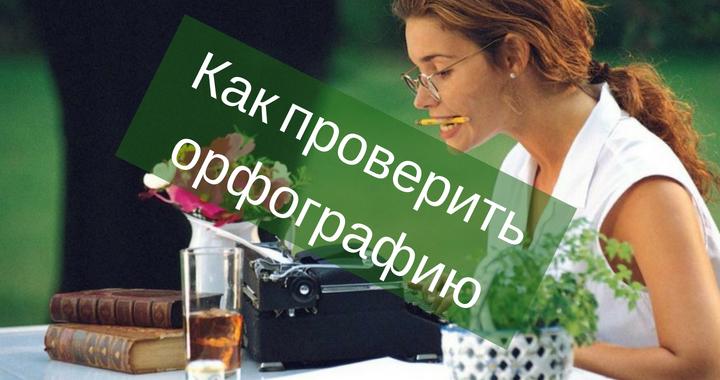 Быстрая проверка правописания и орфографии. 7 бесплатных сервисов