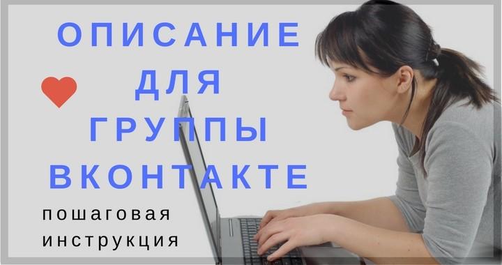 Описание для группы ВКонтакте