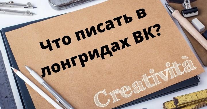 Редактор статей ВКонтакте
